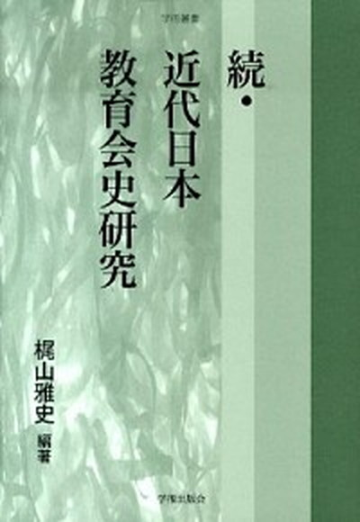 続 /学術出版会/梶山雅史 【中古】近代日本教育会史研究 (単行本)