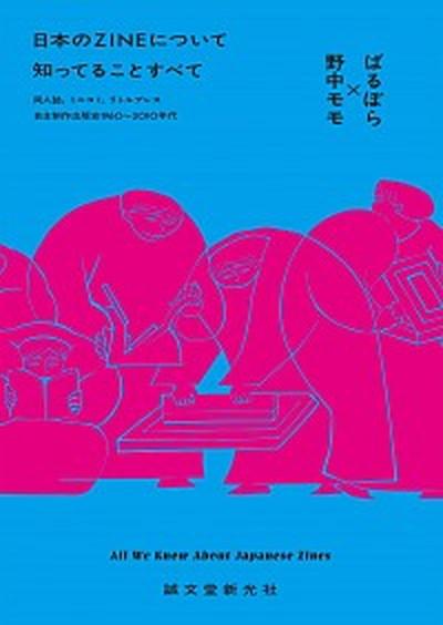 中古 日本のZINEについて知ってることすべて アウトレットセール 特集 同人誌 ミニコミ 誠文堂新光社 ばるぼら 単行本 リトルプレス自主制作出版史196 通販