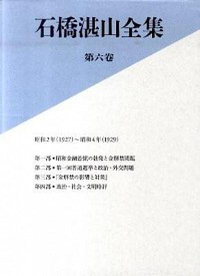 【中古】石橋湛山全集 第6巻 /東洋経済新報社/石橋湛山 (単行本)