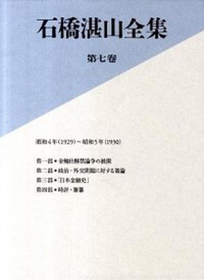 【中古】石橋湛山全集 第7巻 /東洋経済新報社/石橋湛山 (単行本)