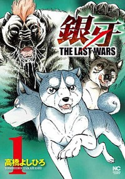 【中古】銀牙~THE LAST WARS~ コミック 1-20巻セット (単行本(ソフトカバー))【全巻セット】