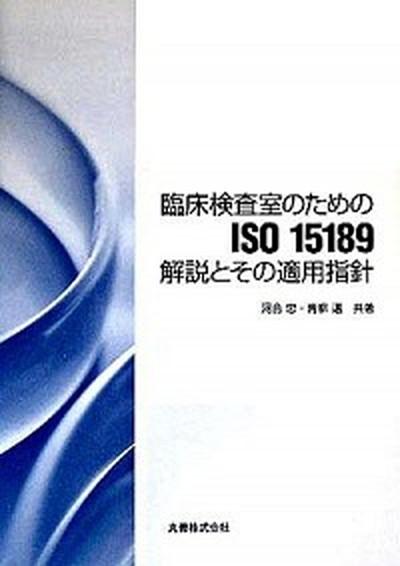 【中古】臨床検査室のためのISO 15189解説とその適用指針  /丸善出版/河合忠 (単行本)