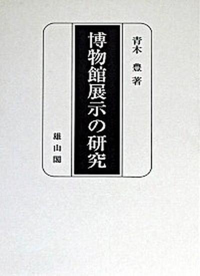 【中古】博物館展示の研究  /雄山閣/青木豊(博物館学) (単行本)