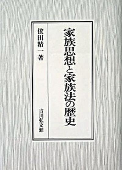 【中古】家族思想と家族法の歴史  /吉川弘文館/依田精一 (単行本)