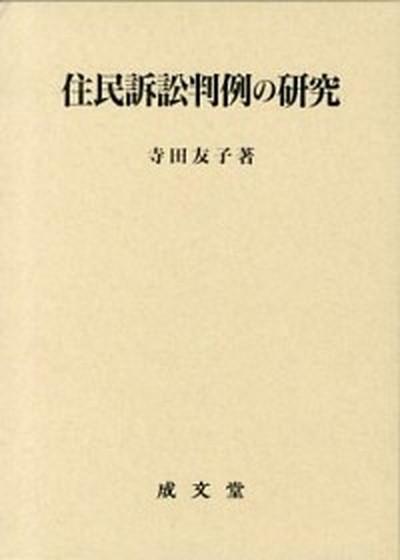 【中古】住民訴訟判例の研究  /成文堂/寺田友子 (単行本)