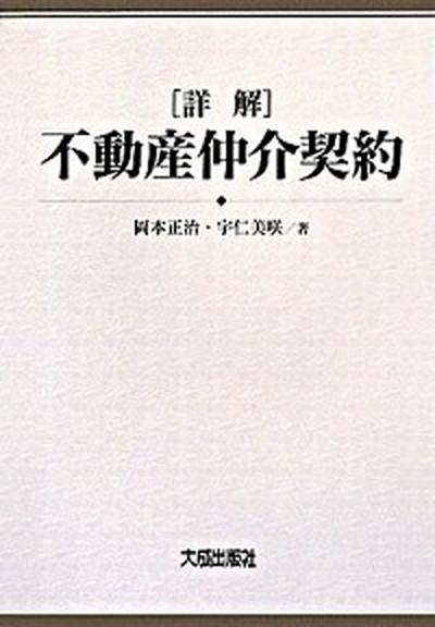 【中古】「詳解」不動産仲介契約  /大成出版社/岡本正治 (単行本)