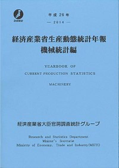 【中古】経済産業省生産動態統計年報機械統計編 平成26年 /経済産業調査会/経済産業省 (大型本)