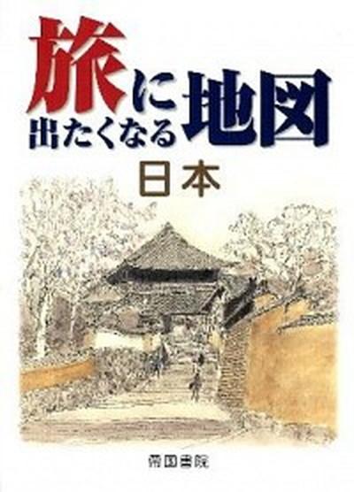 中古 旅に出たくなる地図 大人気! 日本 大型本 卓越 帝国書院 17版