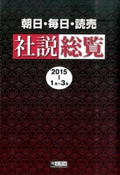 【中古】朝日・毎日・読売社説総覧 2015-1(1月~3月) /明文書房/明文書房 (大型本)