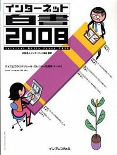 【中古】インタ-ネット白書 '99 /インプレスジャパン/日本インタ-ネット協会 (大型本)