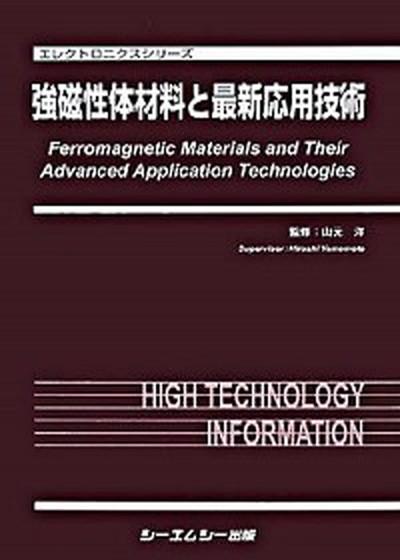 【中古】強磁性体材料と最新応用技術  /シ-エムシ-出版/山元洋 (大型本)