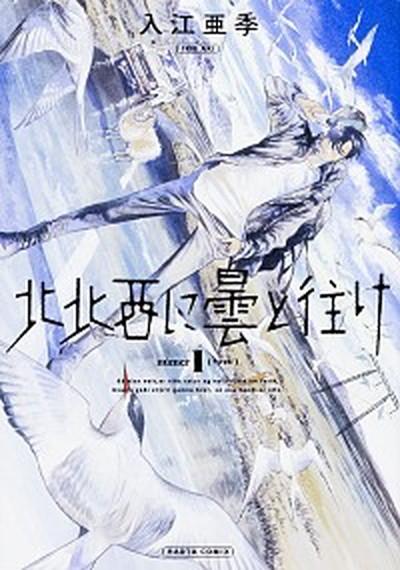 送料無料 中古 北北西に曇と往け 1 オンラインショッピング 特価キャンペーン コミック 入江亜季 KADOKAWA