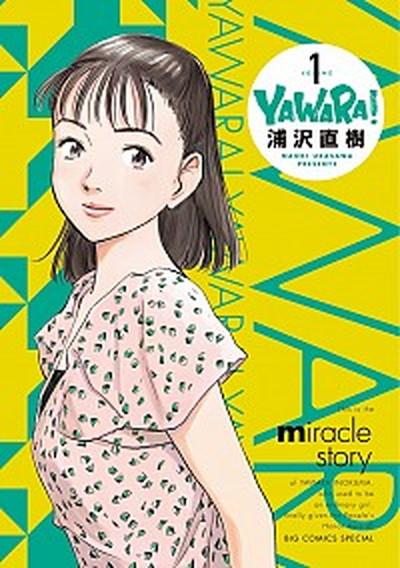 【中古】YAWARA! 完全版 コミック 全20巻完結セット (ビッグコミックススペシャル) (コミック)