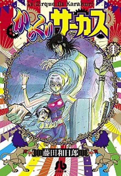 【中古】からくりサーカス (文庫), BLABE:76ebe6f9 --- officewill.xsrv.jp