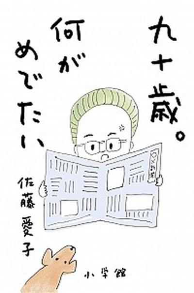 送料無料 新作送料無料 中古 九十歳 何がめでたい 佐藤愛子 作家 単行本 小学館 SALENEW大人気!