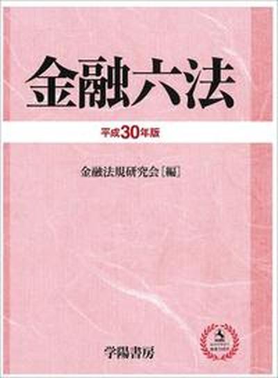 【中古】金融六法 平成30年版 /学陽書房/学陽書房編集部 (単行本)