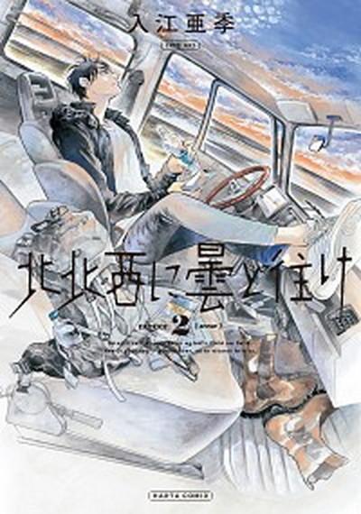 送料無料 中古 北北西に曇と往け 2 [宅送] コミック KADOKAWA 入江亜季 お歳暮