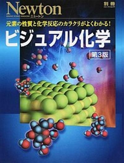 送料無料 中古 ビジュアル化学 元素の性質と化学反応のカラクリがよくわかる ムック 第3版 ニュ-トンプレス 信用 引き出物