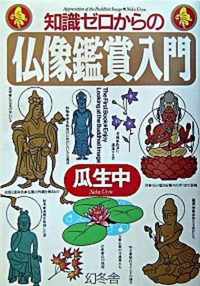 【中古】知識ゼロからの仏像鑑賞入門  /幻冬舎/瓜生中(単行本)