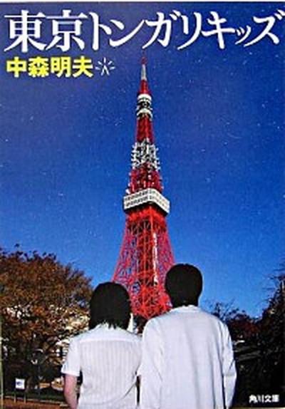 【中古】東京トンガリキッズ   /角川書店/中森明夫 (文庫)