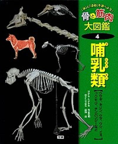【中古】骨と筋肉大図鑑 「体」と「運動」を調べよう! 4 /学研教育出版 (大型本)