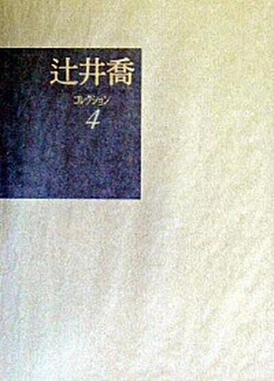 【中古】辻井喬コレクション 4 /河出書房新社/辻井喬 (単行本)