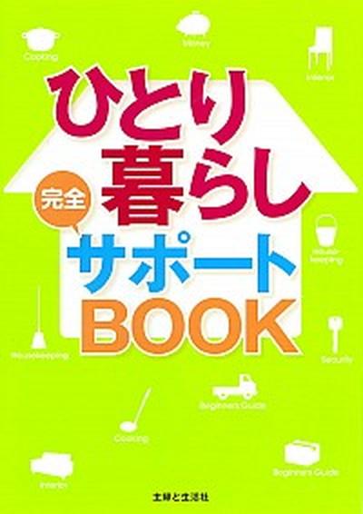 倉庫 送料無料 定番から日本未入荷 中古 ひとり暮らし完全サポ-トBOOK 単行本 主婦と生活社