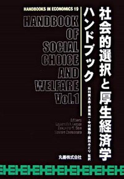 【中古】社会的選択と厚生経済学ハンドブック  /丸善出版/ケネス・J.アロ- (単行本)