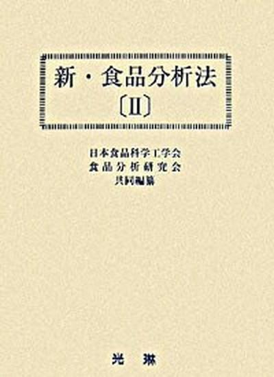 【中古】新・食品分析法 2 /光琳/日本食品科学工学会 (単行本)