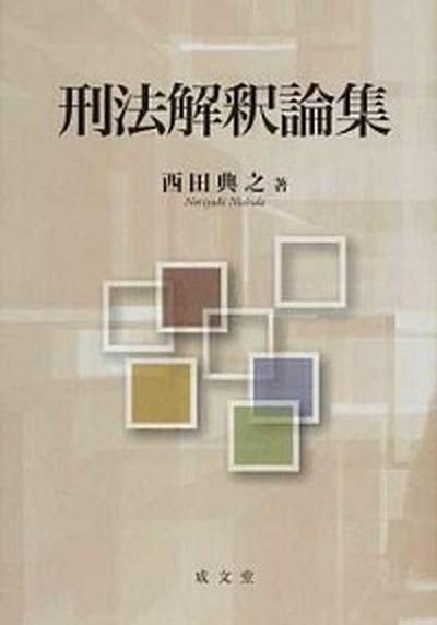 【中古】刑法解釈論集  /成文堂/西田典之 (単行本)