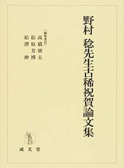 【中古】野村稔先生古稀祝賀論文集  /成文堂/高橋則夫 (単行本)