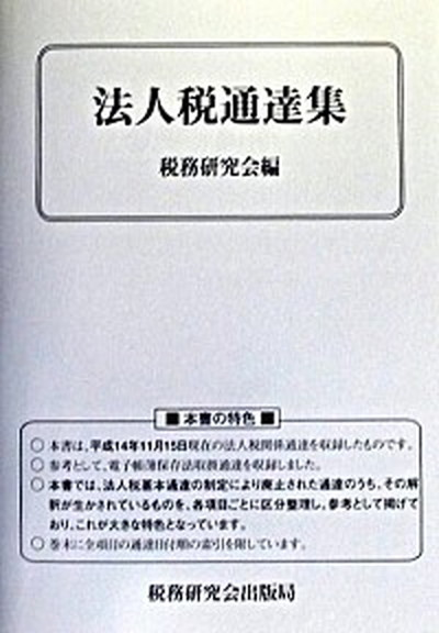 【中古】法人税通達集 平成14年11月15日現在 /税務研究会/税務研究会 (単行本)