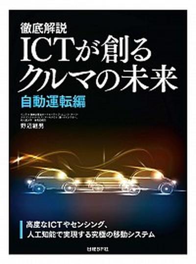【中古】徹底解説ICTが創るクルマの未来 自動運転編 /日経BP社/野辺継男 (単行本)