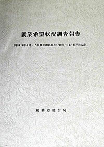 【中古】就業希望状況調査報告  /日本統計協会/総務省統計局 (単行本)