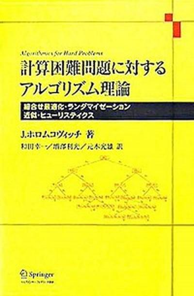 【中古】計算困難問題に対するアルゴリズム理論 組合せ最適化・ランダマイゼ-ション (大型本)・近似・ヒュ-リ/シュプリンガ-・ジャパン/ユ-ライ・ホロムコヴィッチ (大型本), 女川町:de2c5285 --- sunward.msk.ru