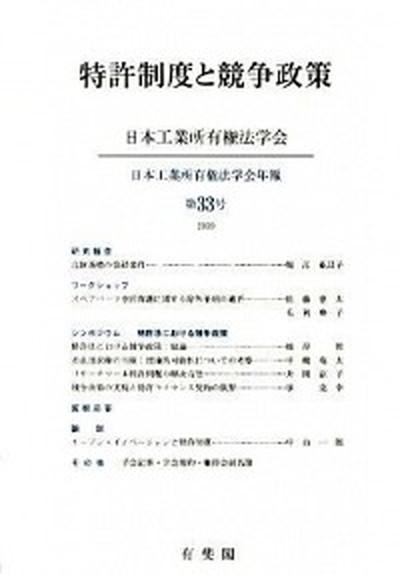 【中古】特許制度と競争政策  /有斐閣/日本工業所有権法学会 (単行本)