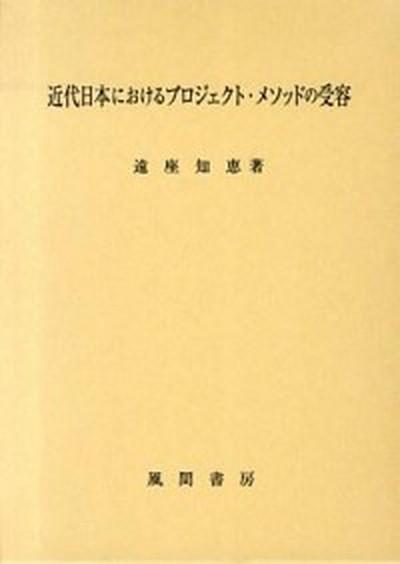 【中古】近代日本におけるプロジェクト・メソッドの受容  /風間書房/遠座知恵 (単行本)