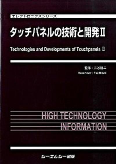 【中古】タッチパネルの技術と開発 2 /シ-エムシ-出版/三谷雄二 (大型本)