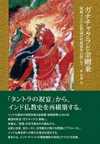 【中古】ガナチャクラと金剛乗 後期インド仏教論の再構築を目指して /起心書房/静春樹 (単行本)