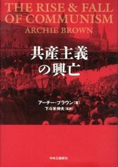 【中古】共産主義の興亡  /中央公論新社/ア-チ-・ブラウン (単行本)