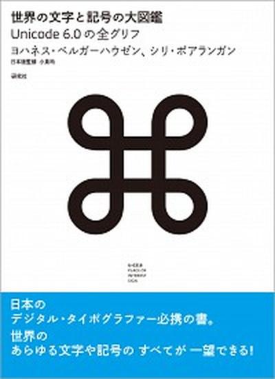 【中古】世界の文字と記号の大図鑑 Unicode 6.0の全グリフ /研究社/ヨハネス・ベルガ-ハウゼン (単行本)