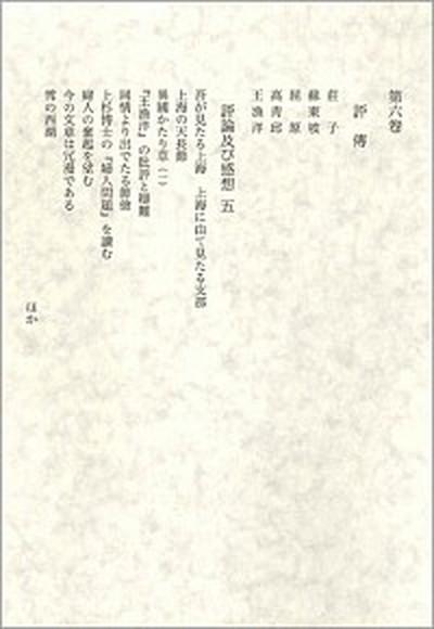 【中古】田岡嶺雲全集 第六巻 /法政大学出版局/田岡嶺雲 (単行本)