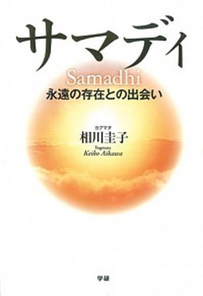 送料無料 上品 中古 サマディ 永遠の存在との出会い 相川圭子 単行本 学研パブリッシング 舗