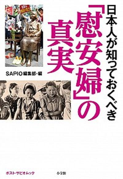 送料無料 中古 2020新作 日本人が知っておくべき 慰安婦 舗 の真実 小学館 Sapio編集部 ムック