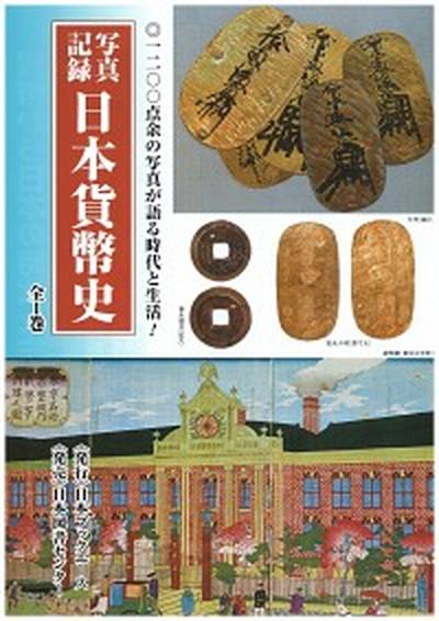 【中古】日本貨幣史 写真記録 /日本ブックエ-ス/桑島和夫 (大型本)