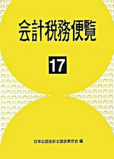 【中古】会計税務便覧 平成17年版 /霞出版社/日本公認会計士協会 (単行本)