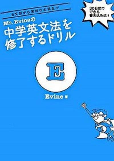 【送料無料】 【中古】Mr.Evineの中学英文法を修了するドリル  /アルク(千代田区)/Evine(単行本)