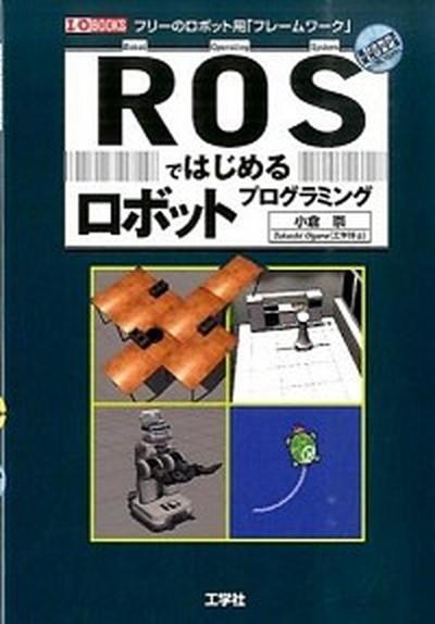 【中古】ROSではじめるロボットプログラミング フリ-のロボット用「フレ-ムワ-ク」 /工学社/小倉崇 (単行本)