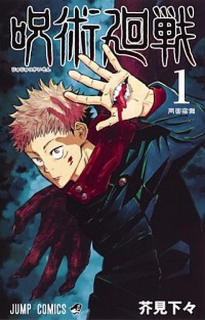 呪術廻戦 コミック 1-15巻セット