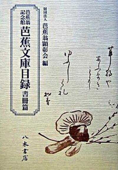 【中古】芭蕉文庫目録 書冊篇 /八木書店/芭蕉翁顕彰会 (単行本)